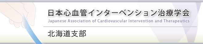 日本心血管インターベンション治療学会 北海道支部